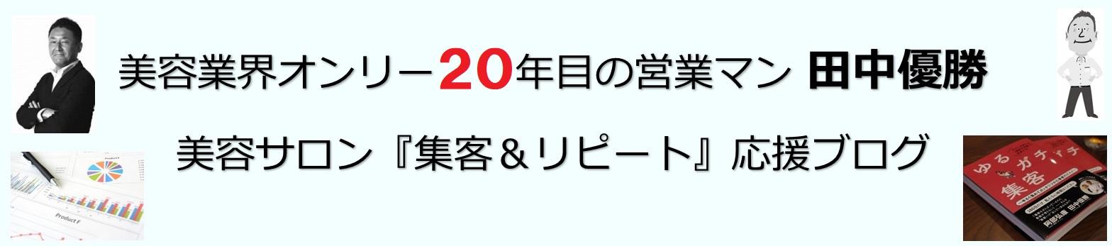 美容サロン業界オンリー20年目に突入の営業マン『田中優勝』のサロン応援ブログ