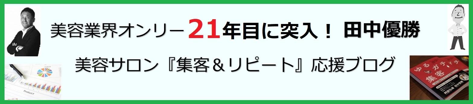 美容サロン業界オンリー21年目に突入の営業マン『田中優勝』のサロン応援ブログ